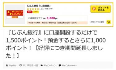 ハピタスから「じぶん銀行」開設+預金だけで2,500円ゲット!