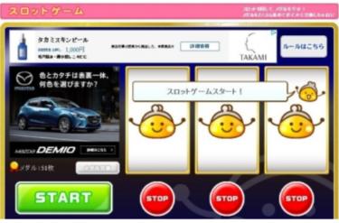 【ちょびリッチ】ながら作業で毎月3,000円を「スロットゲーム」で稼ごう!
