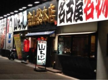 ポイントサイト×名古屋グルメ「世界の山ちゃん」が4割引き!