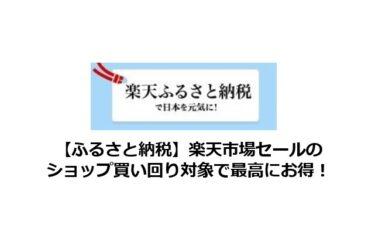楽天市場のふるさと納税利用ガイド【最新】