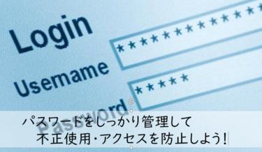ポイントサイトのパスワードを管理して、不正ログイン防止や時間短縮しよう!