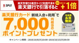 楽天銀行カード 入会ポイントプレゼント