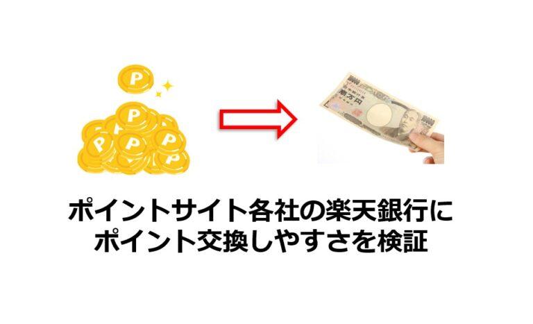 ポイントサイトのポイントを楽天銀行に換金しやすさを検証