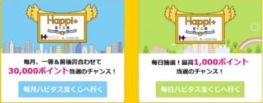 ハピタス宝くじ完全ガイド~毎月利用で最高30,000円をゲット~