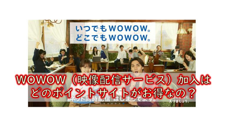 WOWOW-logo