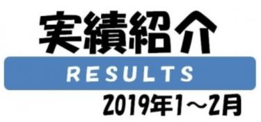 2ヶ月で10万円達成!ブログのアクセス&収益(2019年1~2月)