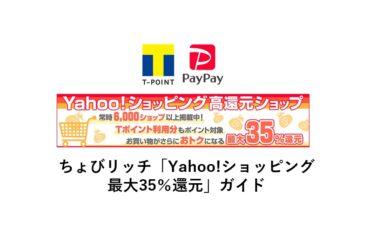 ちょびリッチ「Yahoo!ショッピング最大35%還元」ガイド