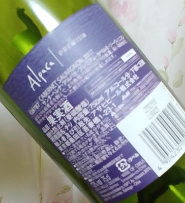 wine-bottle-alpaca-back