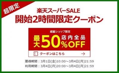 楽天スーパーセール50%クーポン