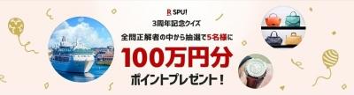楽天SPU100万円ポイントプレゼント