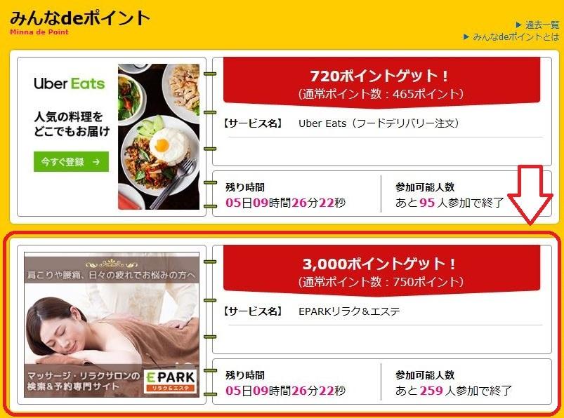 今だけ!急げ!EPARKリラク&エステ利用で3,000円分ゲット!