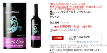 1,000円送料無料ワイン!ゼニス・クロック カベルネ・ソーヴィニヨン