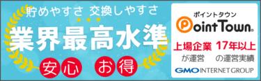 【ポイントタウン】漢探検定は1ヶ月間で何回満点を取れる!?