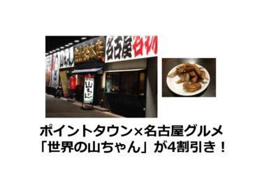 ポイントタウン×名古屋グルメ「世界の山ちゃん」が4割引き!