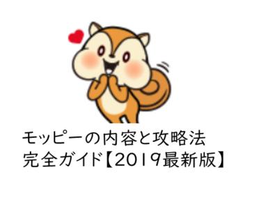 モッピーの内容と攻略法完全ガイド【2020最新版】