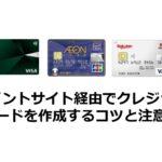 ポイントサイト経由でクレジットカードを作成するコツと注意点