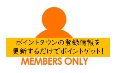 【ポイントタウン】登録情報は必ず更新してポイントを獲得しよう