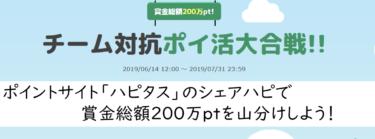 【ハピタス】200万ptチームで山分け!チーム対抗ポイ活大合戦!