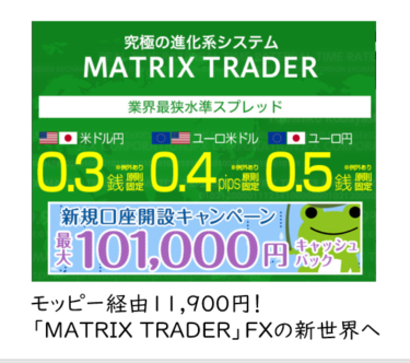 モッピー経由11,900円!「MATRIX TRADER」FXの新世界へ