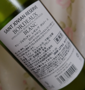 wine-saintjovian-botl-back