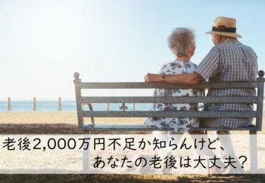 年金2,000万円不足か知らんけど、あなたの老後は大丈夫!?