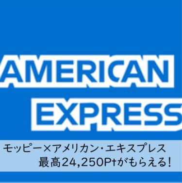 6月末まで!(クレカ)アメリカン・エキスプレス作成+指定広告で2万Pt以上も!