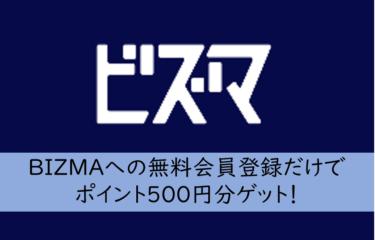 【ポイントタウン】BIZMA(ビズマ)無料会員登録で500円当たる!