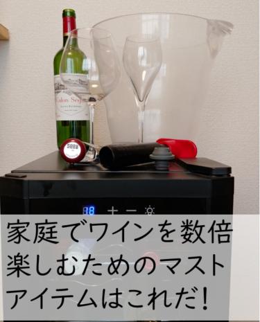 家庭でワインが何倍も楽しく美味しくなるマストアイテムはこれだ!