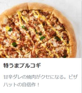 モッピー ピザハット