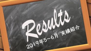 100万円達成!バカワインブログのアクセス&収益(2019年5~6月)