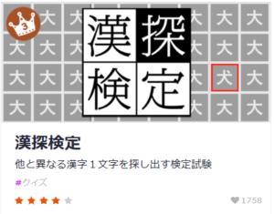 ゲームボックス「漢探検定」の画像