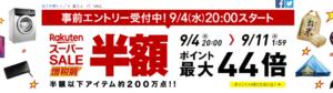 9月4日ポイント最大44倍「楽天スーパーセール」開催!
