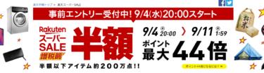 9月4日から楽天スーパーセール開催!内容と攻略法を解説