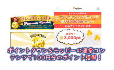 半年ぶりにポイントタウン&モッピーのガチャで100円分のポイント獲得!