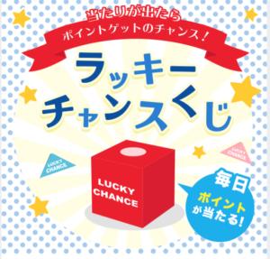 ゲームボックス「ラッキーチャンスくじ」の紹介