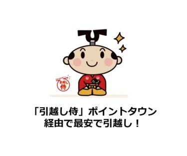 「引越し侍」ポイントタウン経由で最安で引越し!