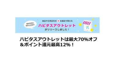 ハピタスアウトレットは最大70%オフ&ポイント還元最高12%!