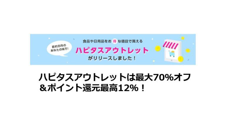 ハピタスアウトレットは商品70%オフ&ポイント還元最大12%