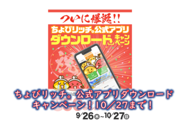 ちょびリッチ。公式アプリダウンロードキャンペーン!10/27まで!