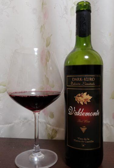 バルデモンテ(DARK-KURO)2本で送料無料の最高コスパ赤ワイン