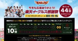 rakuten eagles-cheering campaign