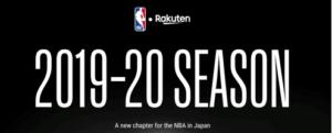 NBA-Rakuten