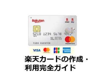 楽天カードの作成・利用ガイド【2021年最新】