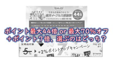 ポイント最大44倍か最大70%オフ+ポイント7倍のどちらを選ぶ?