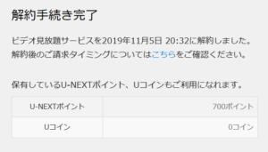 gendama-U-NEXT-Cancellation4
