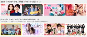 U-NEXT-entertainment3