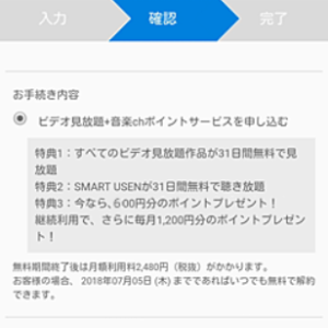 gendama-U-NEXT-registration4