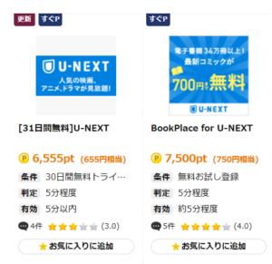 gendama-U-NEXT-registration3