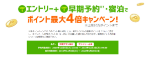 rakuten travel-sakiraku campaign