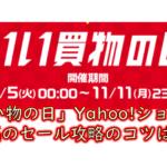 「いい買い物の日」Yahoo!ショッピング最高のセール攻略のコツは?